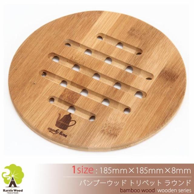 鍋敷き トリベット ラウンド 竹製 18.5×18.5 ポ...