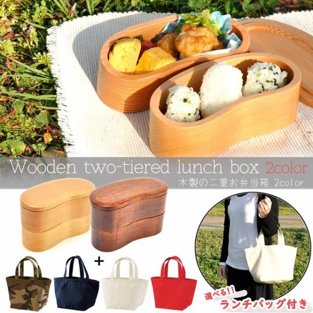 お弁当箱 ランチバッグ付き ランチボックス 木製 ...