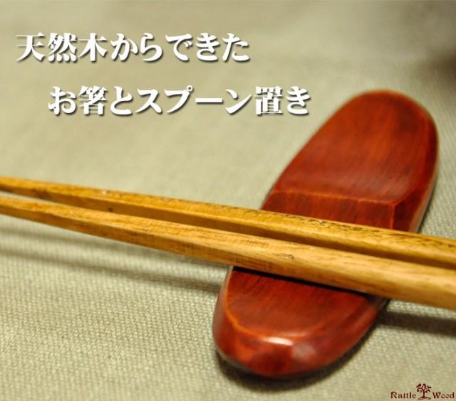 【送料無料】箸置き お箸置き カトラリーレスト ...