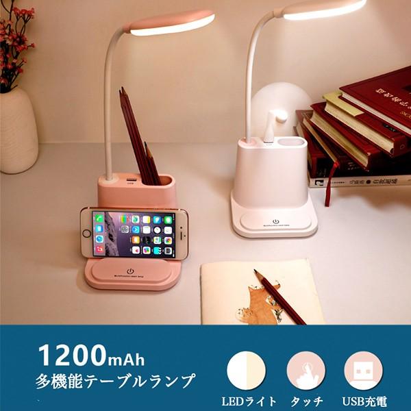 デスクライト スタンドライト 電池内装 ランプ LE...