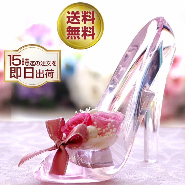 プリザーブドフラワー 結婚祝い 誕生日 プレゼント プリザーブド 花 ガラスの靴 ディズニー ギフト 結婚式 電報 シンデレラ ブリザーブド