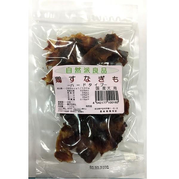 【自然派良品】【100g×6袋セット】鶏砂肝ハ...