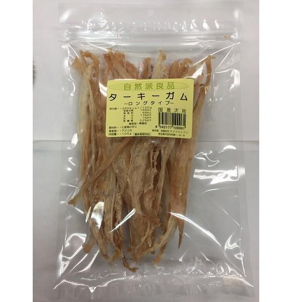 【自然派良品】【105g×3袋セット】ターキー...