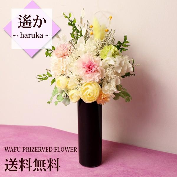 本州送料無料 仏花 お供え 和風プリザーブドフラ...