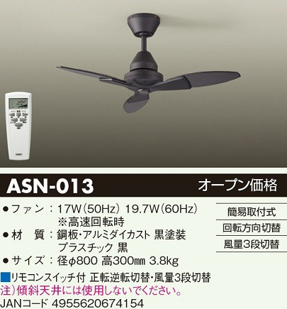 大光電機 灯具なしシーリングファン ASN013