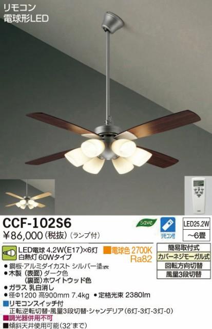 大光電機 LEDシーリングファン CCF102S6