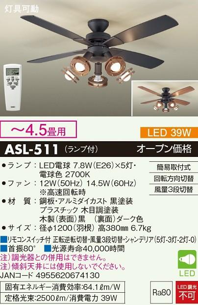 大光電機 LED灯具一体型シーリングファン ASL511