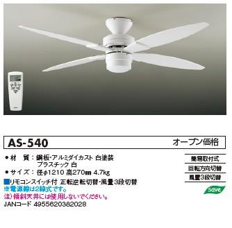 大光電機 シーリングファン AS540