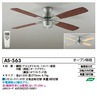 大光電機 灯具なしシーリングファン AS563