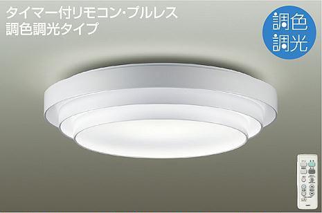 大光電機 LED洋風シーリング DCL40289
