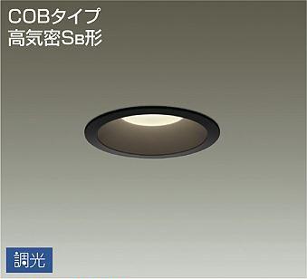 大光電機 LEDダウンライト DDL5002YB(調光可能型...