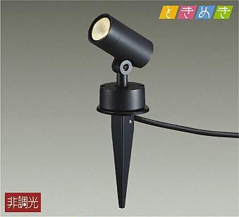 大光電機 LEDスパイクライト(非調光型) DOL5209...