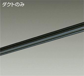 大光電機 ダクトレール 1m黒 L7029