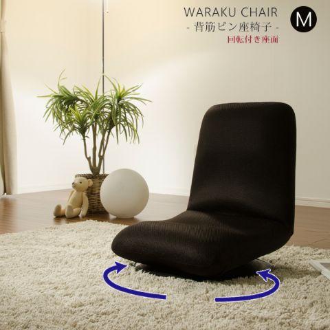 送料無料 日本製 回転座椅子 リクライニング 座椅...