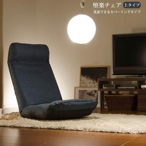 送料無料 日本製 座椅子 ハイバック リクライニン...