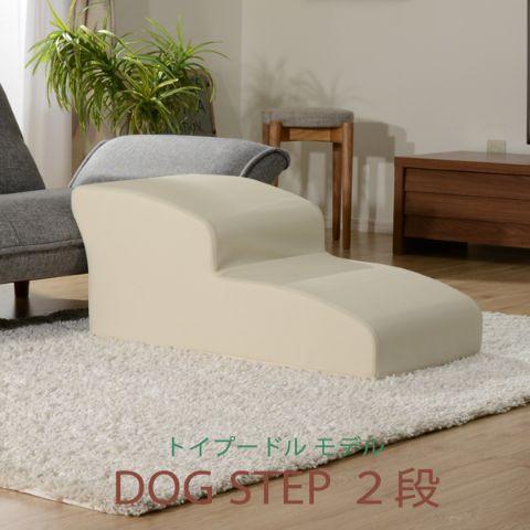 送料無料 日本製 ドッグステップ 2段 トイプード...