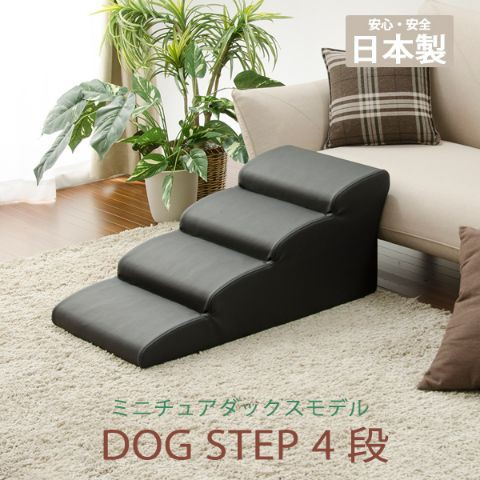 送料無料 日本製 ドッグステップ 4段 ミニチュア...