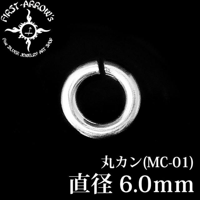 ファーストアローズ 丸環 線径1.2 直径6.0 内径3....