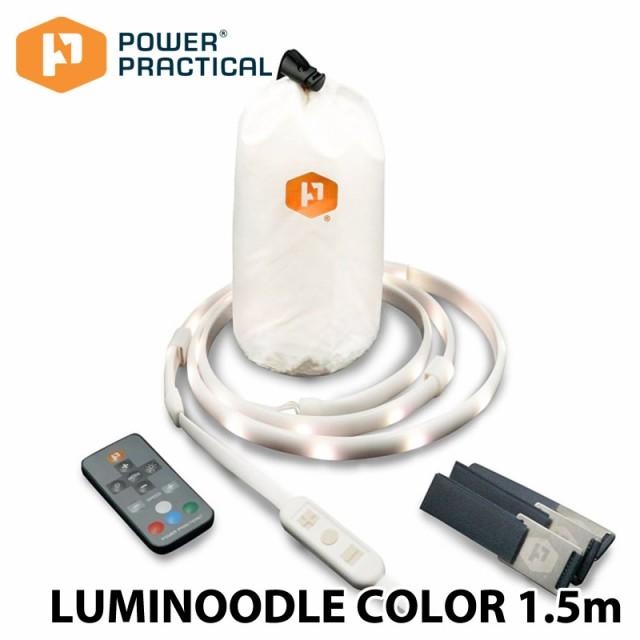 ルミヌードル カラー 1.5m ロープ型ライト 127028...