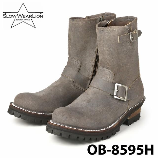 スローウェアライオン OB-8595H テンペスティレザ...