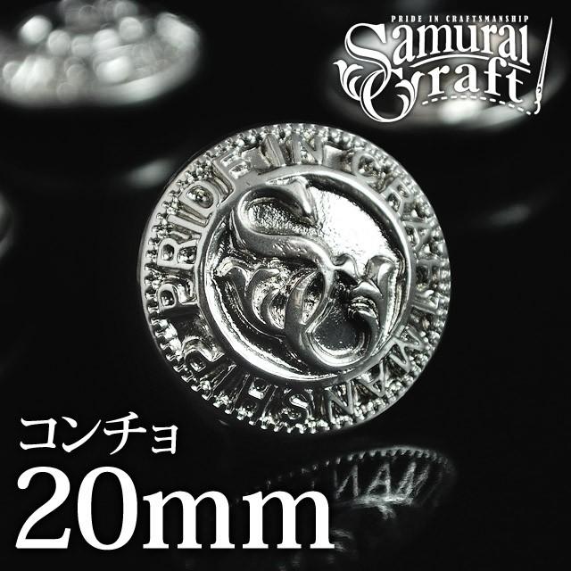 【サムライクラフト】 オリジナルニッケルコンチ...