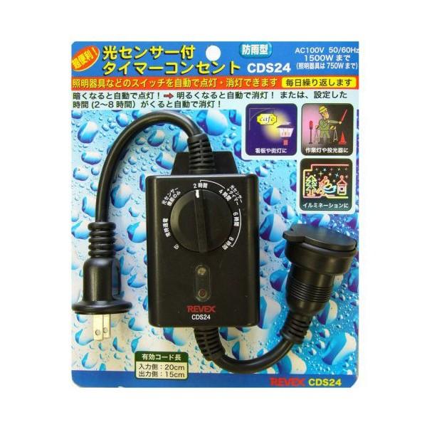 タイマーコンセント 光センサー付き CDS24