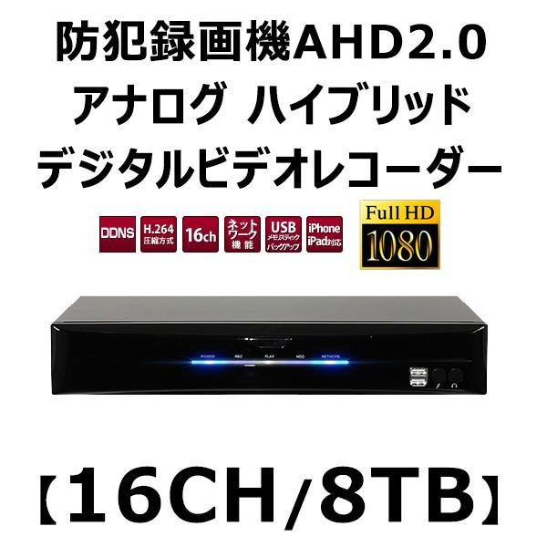 防犯カメラ録画 AHD アナログ ハイブリッド DVR ...
