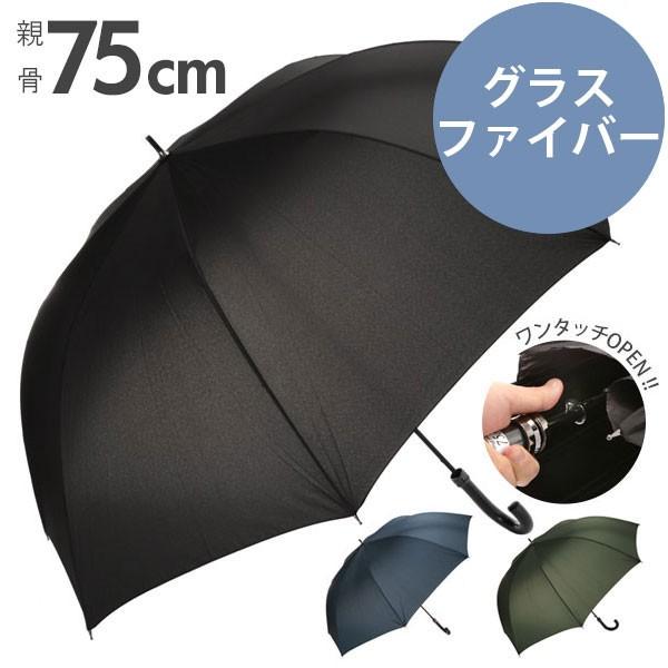 傘 メンズ 75cm ワンタッチ 通販 大きい ジャンプ...