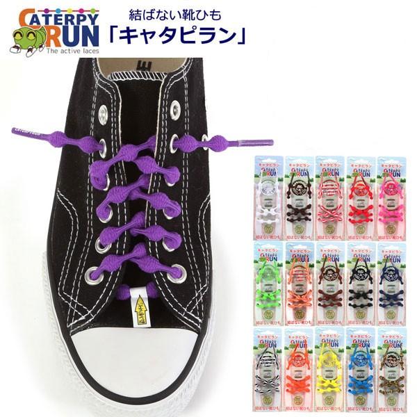 靴ひも ゴム 75cm 50cm 60cm 定番 CATERPYRUN キ...