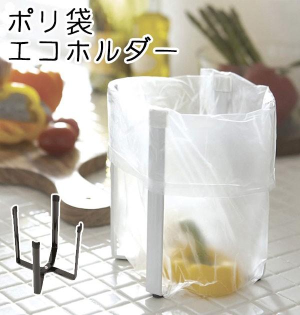 山崎実業 ポリ袋ホルダー タワー tower ポリ袋エ...