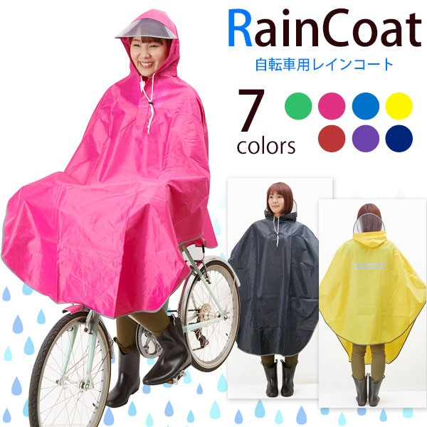 レインポンチョ 自転車用 雨具 レインコート 自転車 防水 ポンチョ 通販 自転車用レインポンチョ レディース メンズ ツバ フード