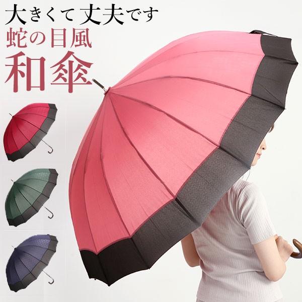 和傘 サントス santos 蛇の目 縁 ゆかり 傘 通販 ...