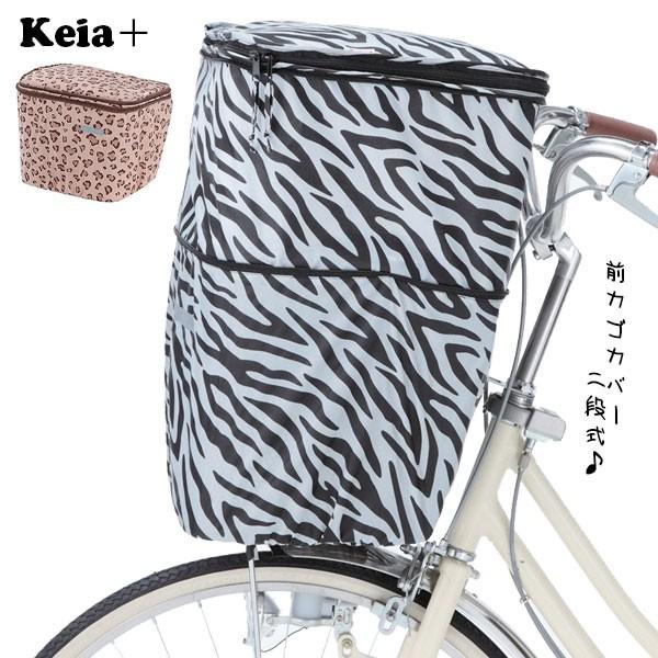 前かごカバー 大 Keia 自転車 通販 チャリ じてん...