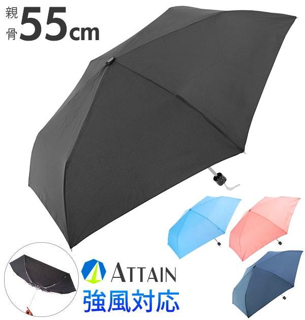 折りたたみ傘 55cm ATTAIN アテイン  通販 折り畳...