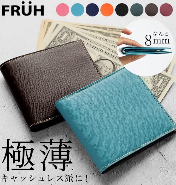 二つ折り財布 8mm FRUH フリュー  通販 薄型財布 ...