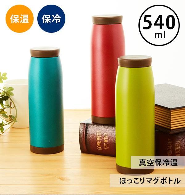 マグボトル 540ml 単品購入可 カラー指定可 通販 ...