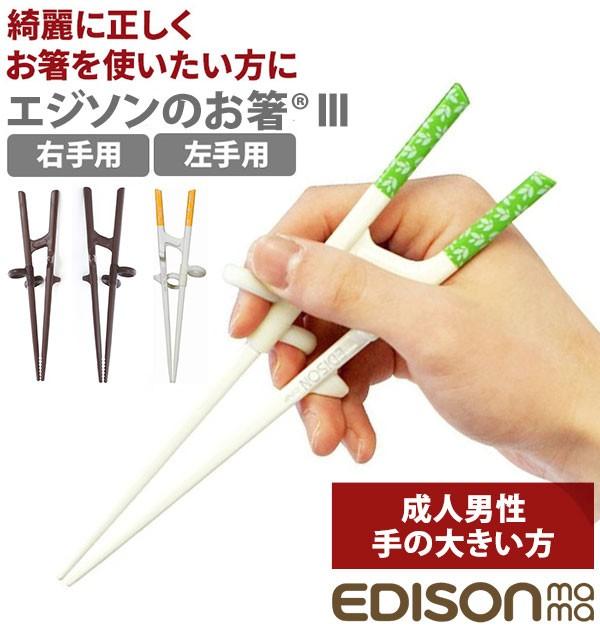 エジソンのお箸3 EDISONmama エジソンママ  通販 ...