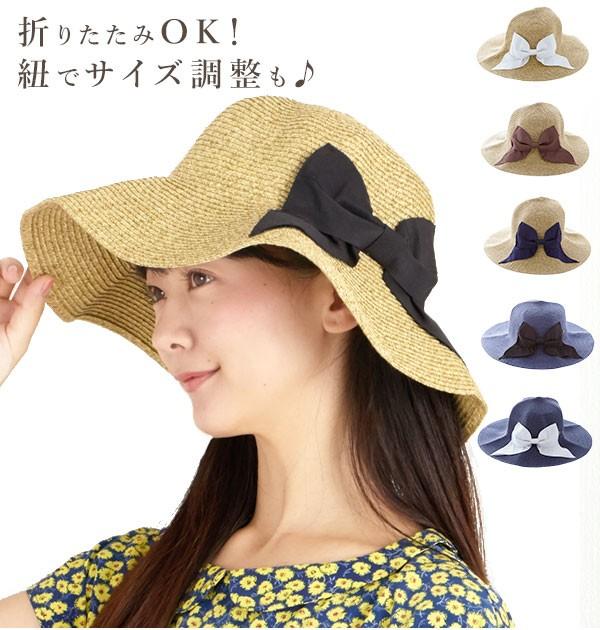 ストローハット  麦わら帽子 リボン 春 折りたたみ レディース 通販 麦わら 帽子 UV 紫外線  つば広 ハット 秋 日よけ 夏 折りたたみ帽子