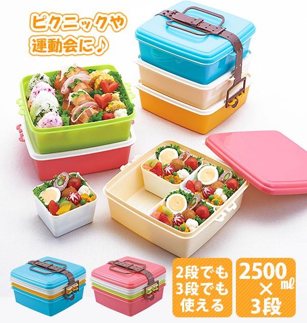 ピクニックケース 角型 大 3段 Colors カラーズ  ...