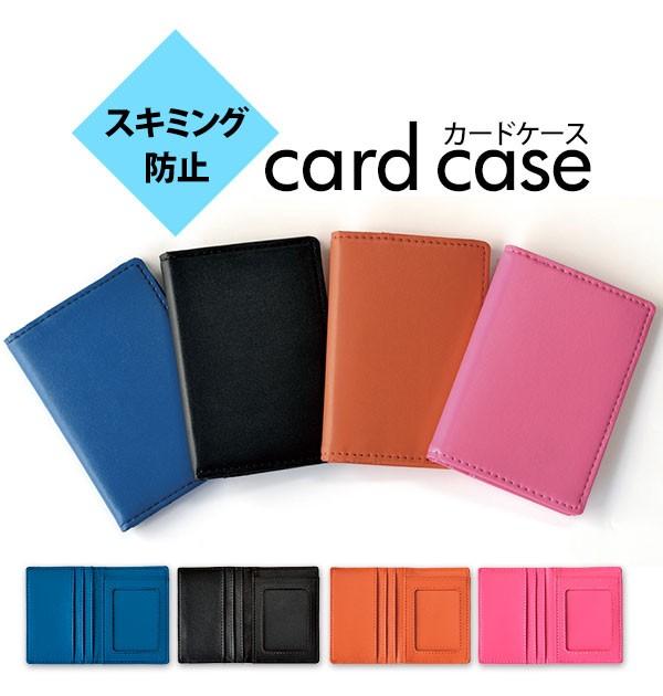 スキミング防止ケース カードケース 通販 レディース メンズ グッズ 薄型 合皮 マイナンバーカード入れ シンプル 運転免許証ケース