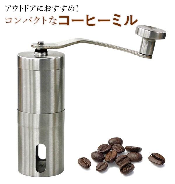 コーヒーミル 手動 アウトドア 通販 おしゃれ 珈...