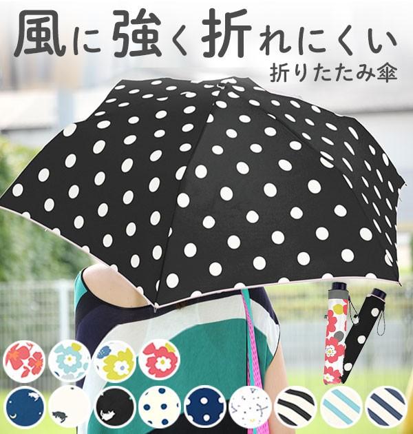 折りたたみ傘 レディース おしゃれ 通販 丈夫 55cm 軽量 耐風 グラスファイバー骨 かわいい 可愛い 6本骨 雨 雨の日 婦人傘 折傘 あめ 梅