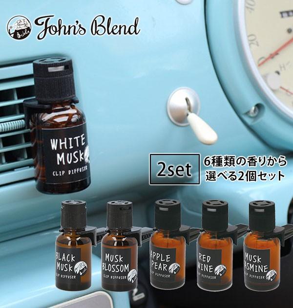 芳香剤 車 おしゃれ 2個セット 通販 カー用品 カーフレグランス エアコン ディフューザー クリップディフューザー バレンタイ