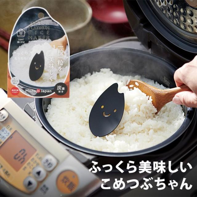 ふっくら美味しいこめつぶちゃん 通販 コジット COGIT 炊飯 一人暮らし 3合 5合 0.5合 〜 5.5合 ご飯 おいしい ふっくら もちもち