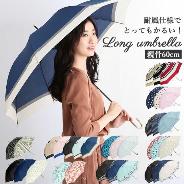 傘 レディース 耐風 通販 60cm 長傘 可愛い amusant sous la pluie 耐風傘 グラスファイバー骨 丈夫