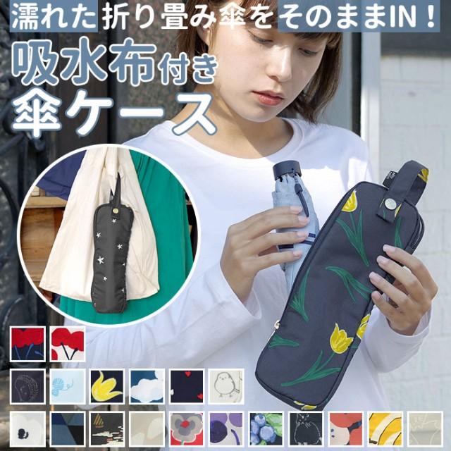 傘ケース マイクロファイバー 通販 折りたたみ傘 ...