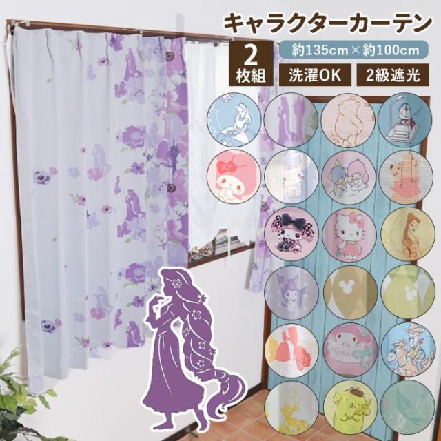 カーテン 2枚セット 通販 かわいい 可愛い 遮光 ...
