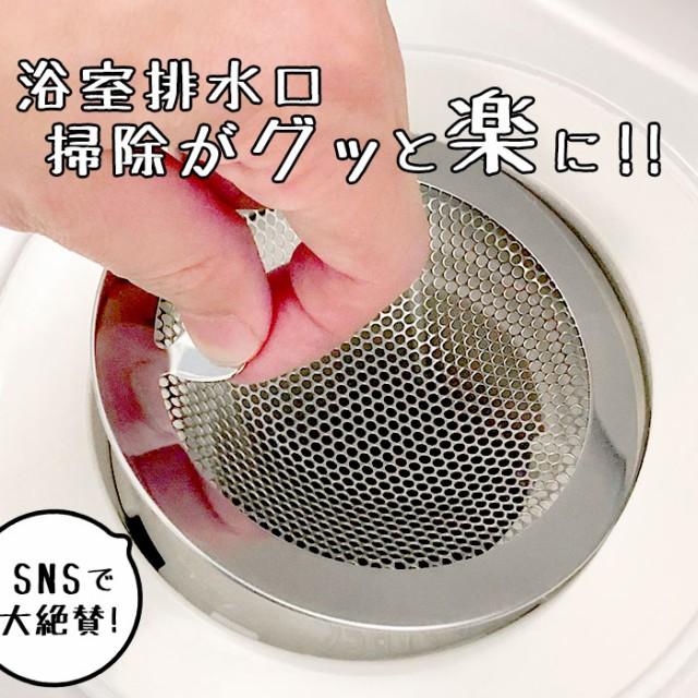 ユニットバス ゴミ受け 通販 ユニットバス用 排水...
