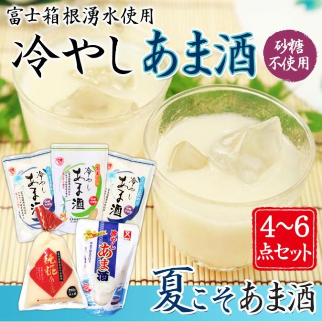 【1000円ポッキリ!!】冷やし甘酒 選べる4〜6袋...