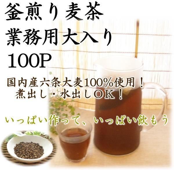 伊勢惣 業務用 国内産釜煎り麦茶 業務用100P